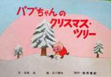 バブちゃんのクリスマスツリー   紙芝居  石川雅也