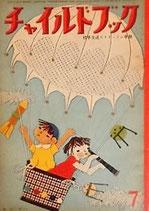 チャイルドブック 第22巻第7号 昭和33年
