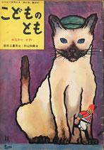 おなかのかわ 村山知義 こどものとも「母の友」絵本27