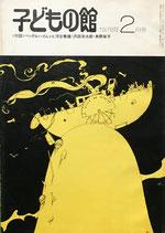 子どもの館 No.57 1978年2月