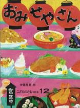 おみせやさん 伊藤秀男 こどものとも333号
