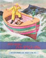 沖釣り漁師のバート・ダウじいさん ロバート・マックロスキー わたなべしげお 訳