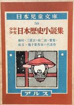 少年少女日本歴史小説集 日本児童文庫50 アルス 昭和28年