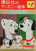 101匹わんちゃん大行進 講談社のディズニー絵本30
