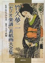 竹久夢二歌「セノオ楽譜」表紙画大全集