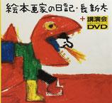絵本画家の日記/絵本画家の日記2 長新太 2冊セット
