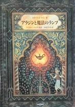 アラジンと魔法のランプ エロール・ル・カイン