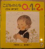 こりゃまてまて 酒井駒子<sold out>