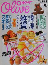 Olive 218 オリーブ 1991/11/18 決定'91年『オリーブ』雑貨グランプリ。