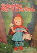 あかずきんちゃん トッパンの人形絵本 昭和30年