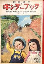 みち キンダーブック 第6集第7編 昭和26年10月号