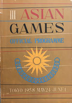 Ⅲ Asian Games Official Programme Tokyo 1958 May24-June1 第3回アジア競技大会東京