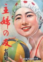 主婦の友 1955年7月号