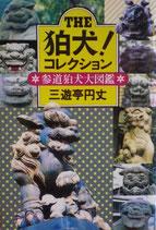 THE 狛犬!コレクション 参道狛犬大図鑑 三遊亭円丈