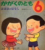 はははのはなし 加古里子 かがくのとも15号