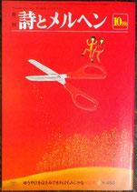 詩とメルヘン 93号  1980年10月号