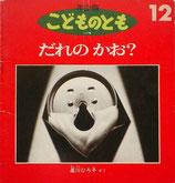 だれのかお? 星川ひろ子 こどものとも年少版177号