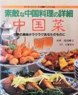 中国菜 素敵な中国料理の詳細 浅田峰子