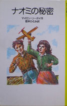 ナオミの秘密 マイロン・リーボイ 岩波少年文庫2125 1995年