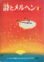 詩とメルヘン 66号  1978年8月号