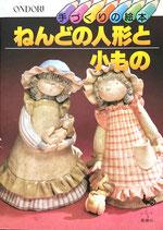 ねんどの人形と小もの 手づくりの絵本