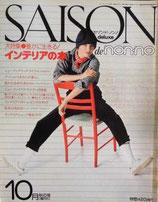 セゾン・ド・ノンノ SAISON de NON-NO  各号