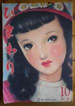 月刊ひまわり 昭和25年10月号<復刻版><sold out>