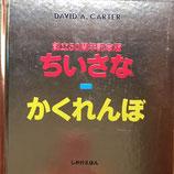 ちいさなかくれんぼ David A. Carter デビッド・カーター しかけえほん