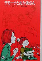 ラモーナはおかあさん ベバリイ・クリアリー 新しい世界の童話シリーズ