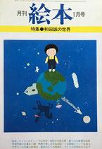月刊絵本 和田誠の世界 '78/1月号