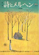 詩とメルヘン 14号 1974年10月号