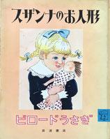 スザンナのお人形 ビロードうさぎ 岩波の子どもの本2 昭和34年4刷
