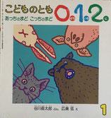 あっちのまどこっちのまど 谷川俊太郎 広瀬弦 こどものとも0.1.2 22号