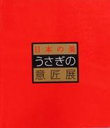 日本の美 うさぎの意匠展 1998-99