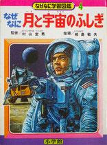 なぜなに 月と宇宙のふしぎ なぜなに学習図鑑4 昭和45年