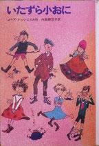 いたずら小おに  ユリア・ドゥシニスカ   新しい世界の童話シリーズ26