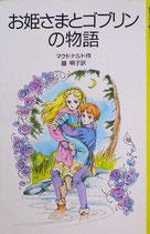 お姫さまとゴブリンの物語 マクドナルド 岩波少年文庫2097 1985