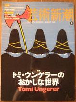 芸術新潮 トミ・ウンゲラーのおかしな世界<sold out>