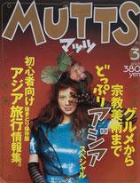 MUTTS マッツ 9号 2001年3月号
