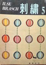 刺繍5 イルゼ・ブラッシ