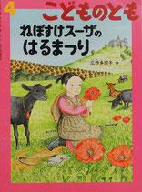 ねぼすけスーザのはるまつり 広野多珂子 こどものとも589号