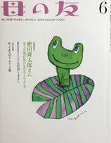 母の友 709号 2012年6月号 肥田舜太郎さん九十五歳が見たヒロシマとフクシマ