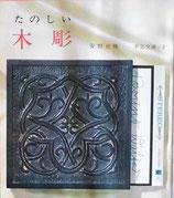 たのしい木彫 安野光雅 手芸文庫2