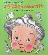 かぎばあさんのゲームブック かぎばあさんの家みつけた 岡本颯子