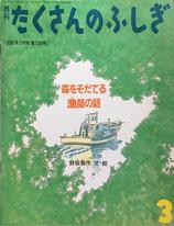 森をそだてる漁師の話 野坂勇作 たくさんのふしぎ132号