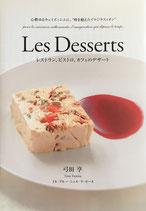 Les Desserts レストラン、ビストロ、カフェのデザート イル・プルー・シュル・ラ・セーヌ 弓田享