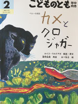 カメとクロジャガー  ペルーの昔話   こどものとも年中向き419号