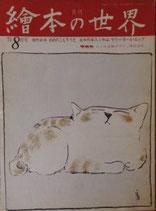 月刊 絵本の世界 2号 '73/8月号