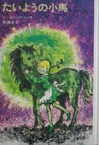 たいようの小馬 ハンス・バウマン 新しい世界の童話シリーズ5 昭和45年