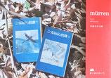 murren vol.22 岩波少年文庫